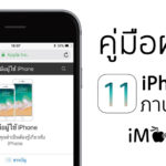 Iphone Ios11 Userguide