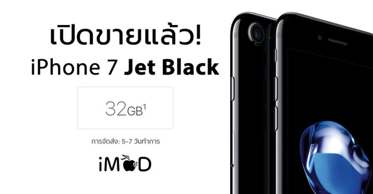 Iphone7 Jetblack 32gb