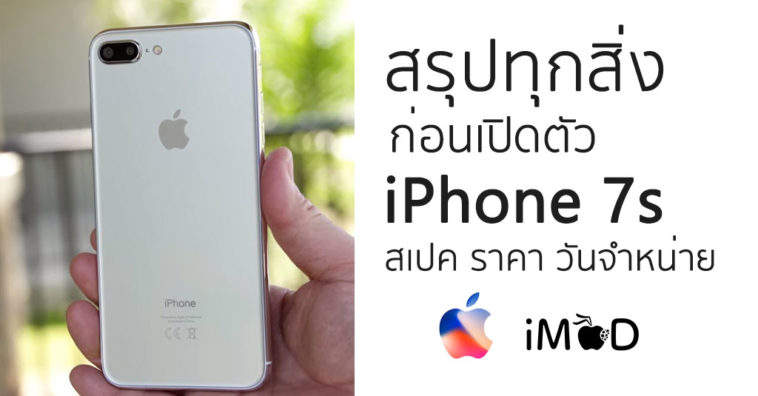 Iphone7s Roundup
