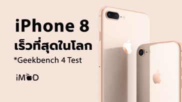 Iphone8 Geekbench4 Cover