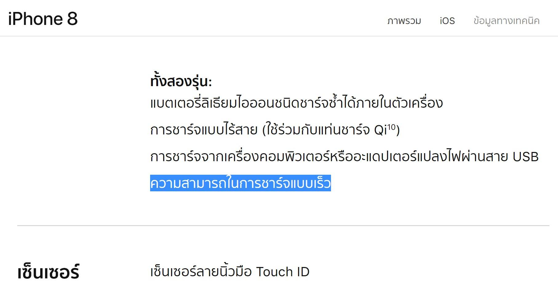 Iphone8 Iphonex Fastcharge 1