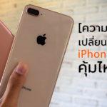 Iphone8plus Mod T