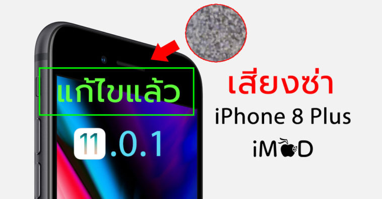 Iphone8plus Static Noise Issue Fixed