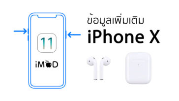 Iphonex Feature Found Ios11 Gm Firmware