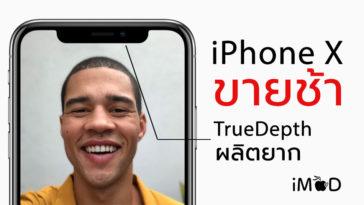 Iphonex Late Truedepth