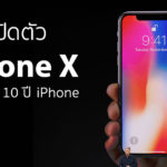 Iphonex Released