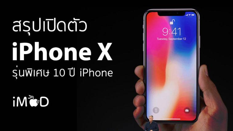 Iphonex Released