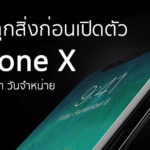Iphonex Roundup