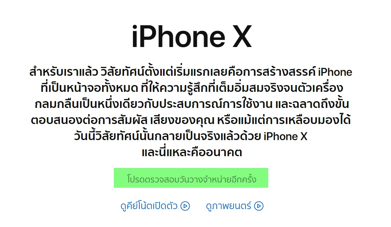 Iphonex Th