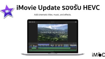 Imovie Now Support Hevc