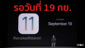 Ios 11 19 Sep To Released