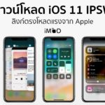 Ios 11 Ipsw Download