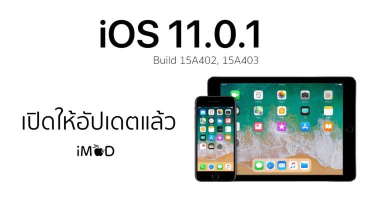 Ios 11.0.1 Released