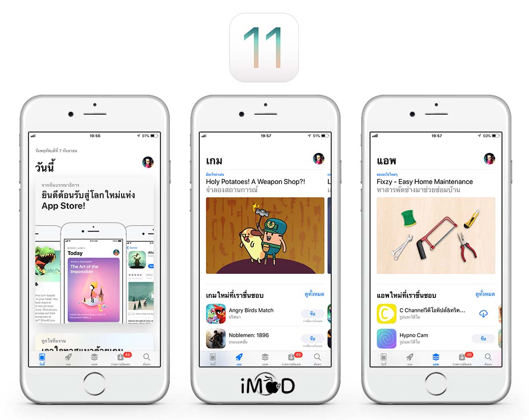 Ios11 Released Appstore01 1078x856