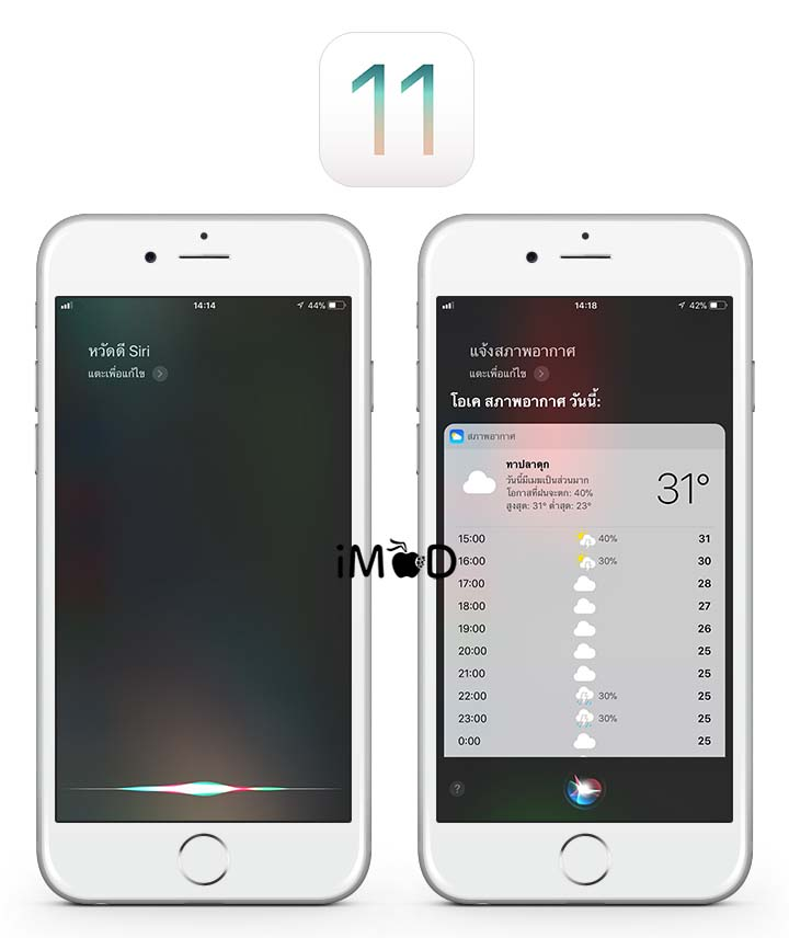 Ios11 Released Siri02 720x856
