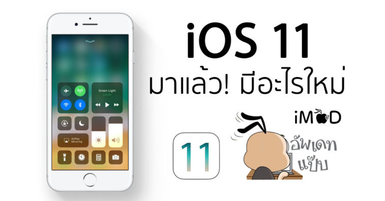 Ios11 Released Cover02