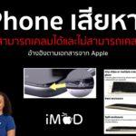 Iphone พัง