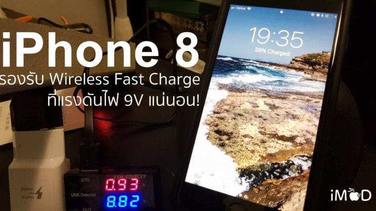 Iphone 8 X Wireless Fast Charge Confirmed