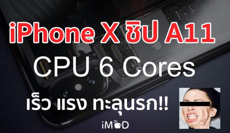 Iphone X A11 Cpu 6 Cores