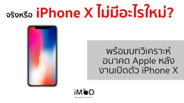 Iphone X Nothing New Is It Real