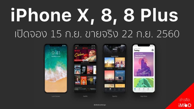 Iphone X Pre Order Leaked