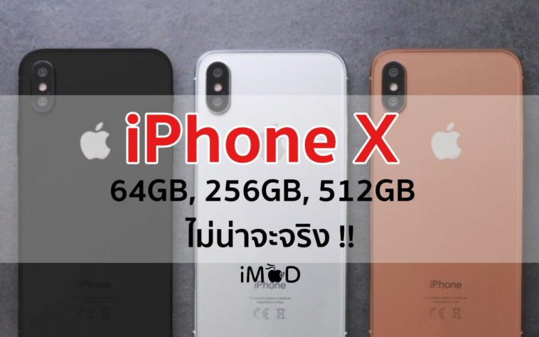 Iphone X Price Leaked Seem Fake