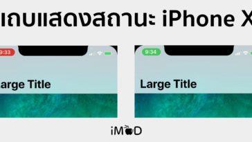 Iphone X Status
