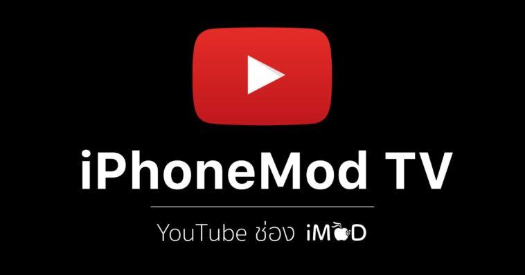 Iphonemod Tv On Youtube 2