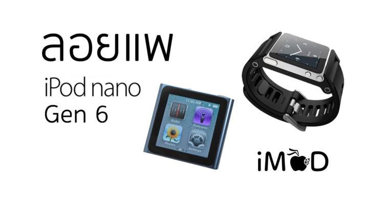 Ipod Nano Obsolete