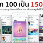Limit Download App Size Set To 150mmb From App Store