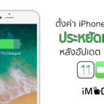 Save Battery After Update Ios 11