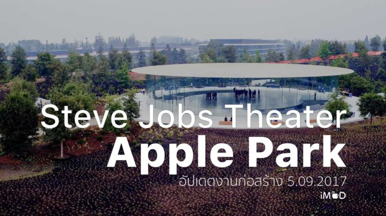 Steve Jobs Theater 5sep17