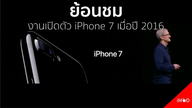 Timehop Iphone 7 Event