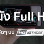 Tmh Full Hd Network