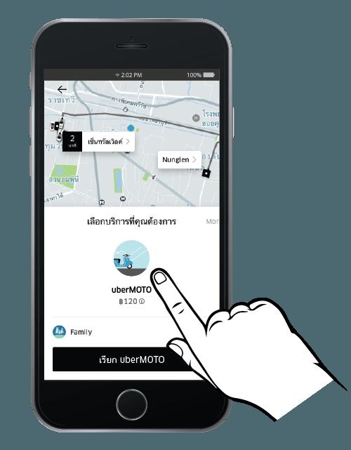 Ubermoto App Screen