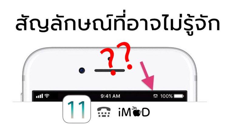 10 Confusing Ios Symbols