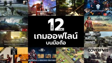 12 Offline Mobile Games Cover
