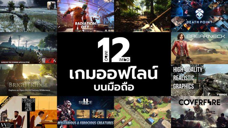 12 Offline Mobile Games Cover