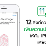 12 Tips Security For Iphone Ios 11