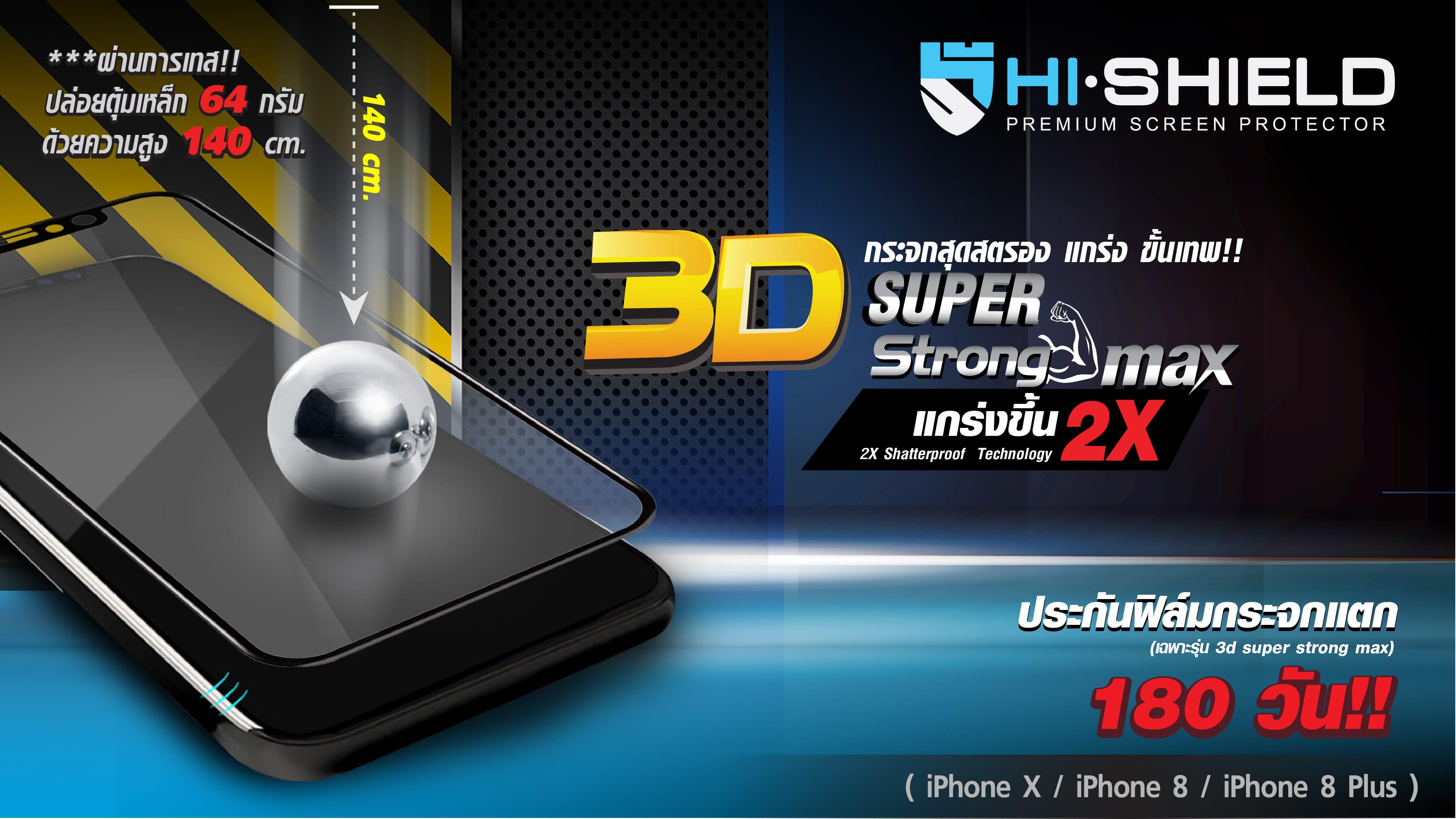 3d Super Strong Max Hi Shield