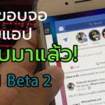 3d Touch Multitasking Back Ios 11 1 Beta 2