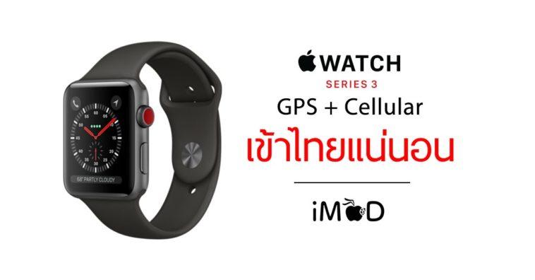 Applewatchseries3 Cellular Thailand