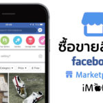 Facbook Marketplace Feature
