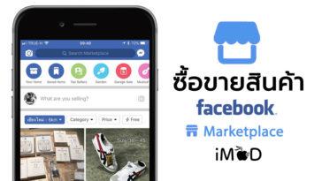 Facbook Marketplace Feature