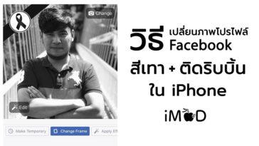 Facebook Profile Blackwhite Ribbon Cover