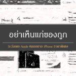 Fake Apple Page Thailand 1