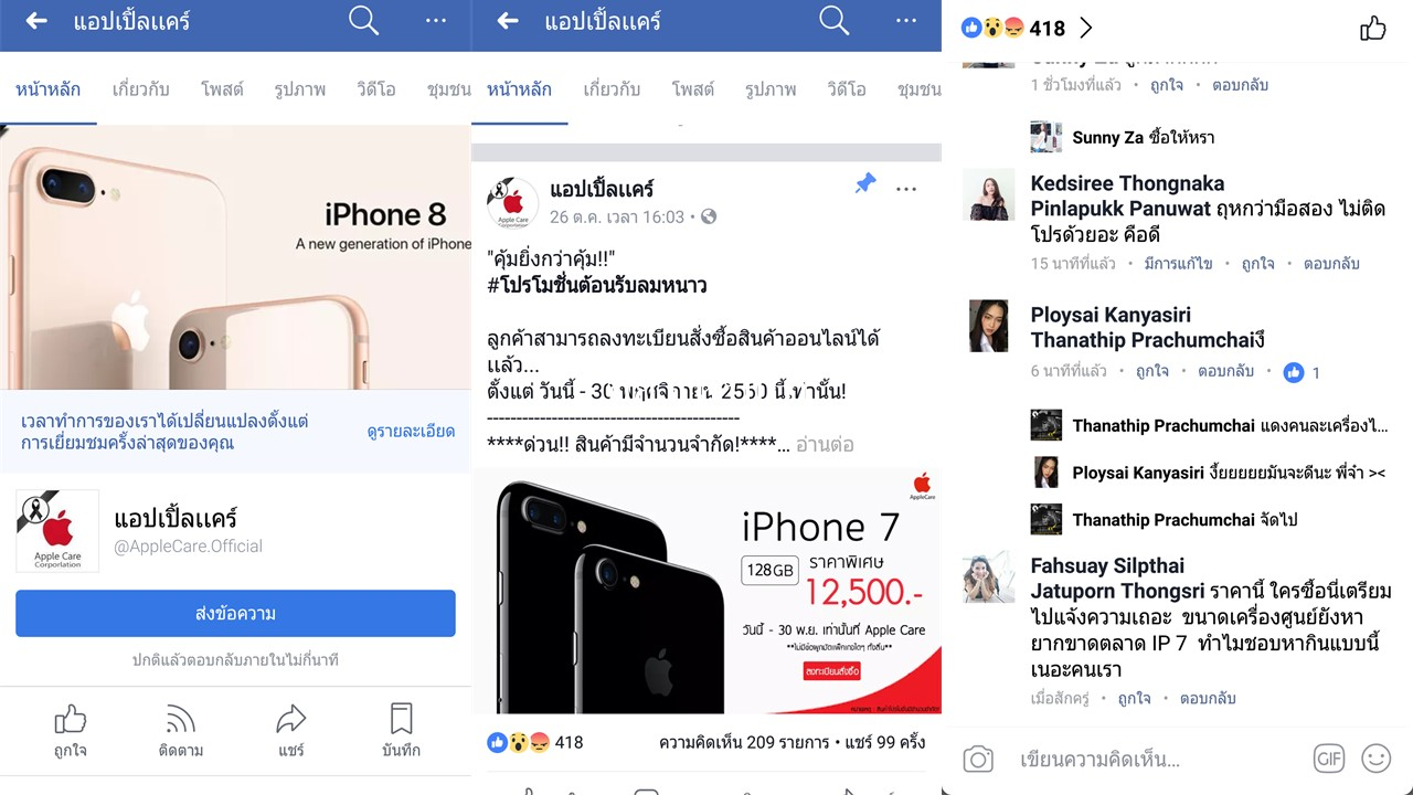 Fake Apple Page Thailand 2