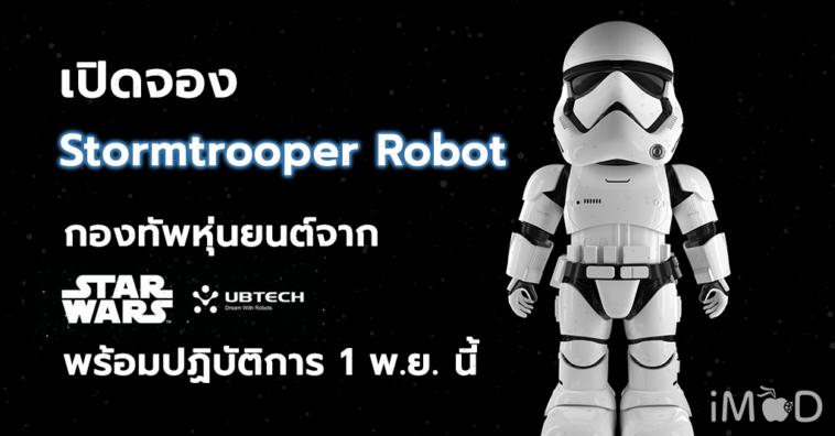 First Order Stormtrooper Robot Un