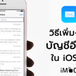 How To Setting Add And Remove Mail In Ios 11