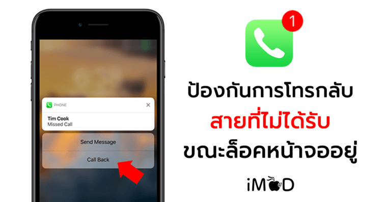 How To Protect Miss Call On The Lock Screen Iphone Ios 11
